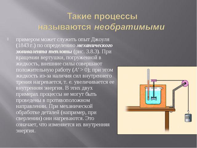 примером может служить опыт Джоуля (1843г.) по определениюмеханического экв...