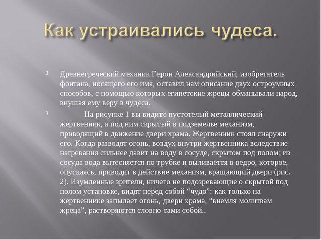 Древнегреческий механик Герон Александрийский, изобретатель фонтана, носящего...