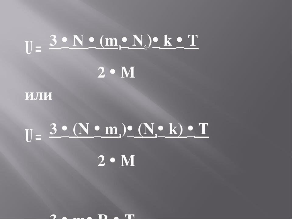 U = 3  N  (ma Na) k  T 2  M или U = 3  (N  ma) (Na k)  T 2  M U =...
