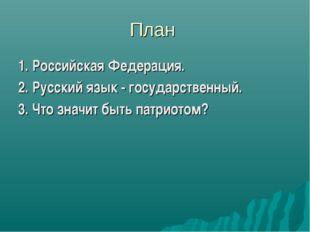План 1. Российская Федерация. 2. Русский язык - государственный. 3. Что значи