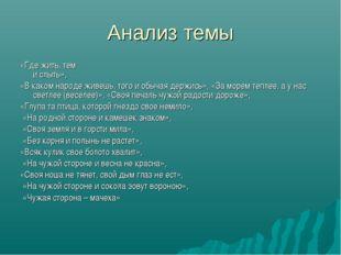 Анализ темы «Где жить, тем и слыть», «В каком народе живешь, того и обычая де