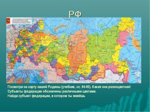 РФ Посмотри на карту нашей Родины (учебник, сс. 94-95). Какая она разноцветна