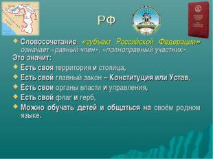 РФ Словосочетание «субъект Российской Федерации» означает «равный член», «пол