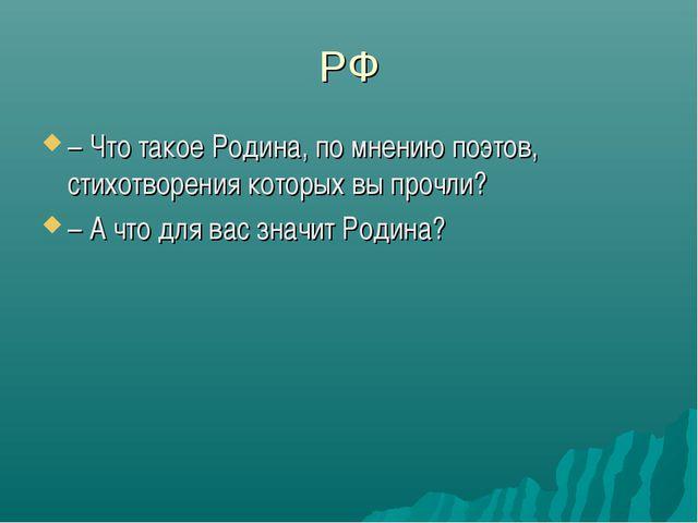 РФ – Что такое Родина, по мнению поэтов, стихотворения которых вы прочли? – А...