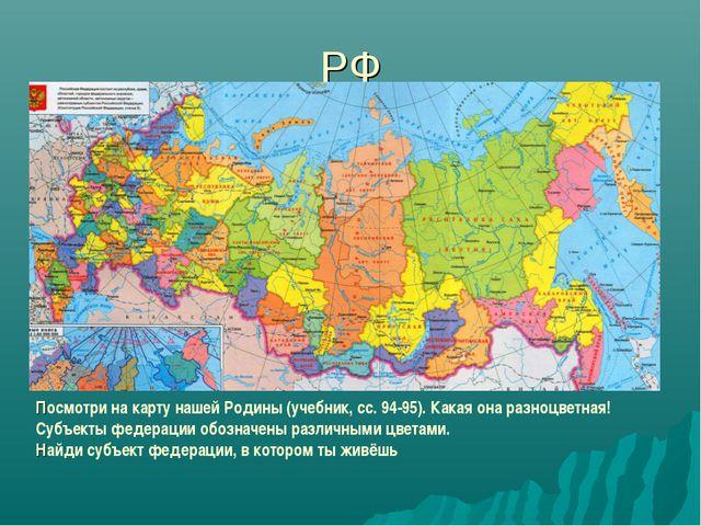 РФ Посмотри на карту нашей Родины (учебник, сс. 94-95). Какая она разноцветна...