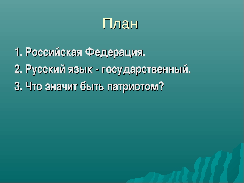 План 1. Российская Федерация. 2. Русский язык - государственный. 3. Что значи...