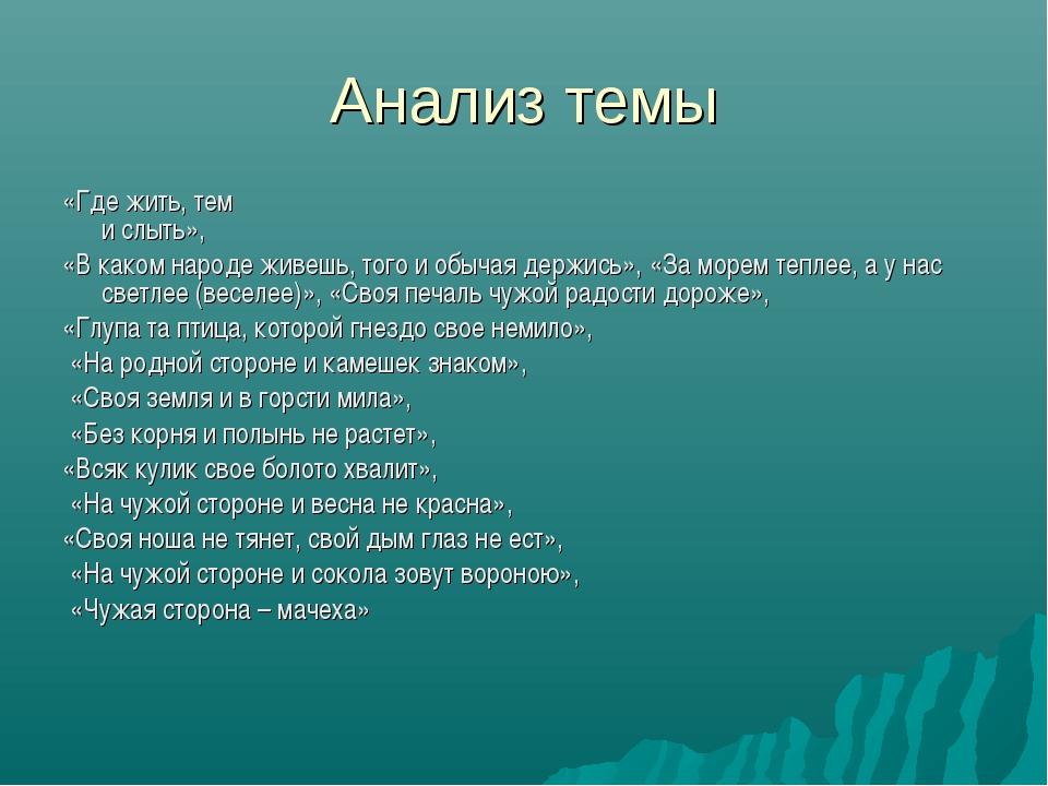 Анализ темы «Где жить, тем и слыть», «В каком народе живешь, того и обычая де...