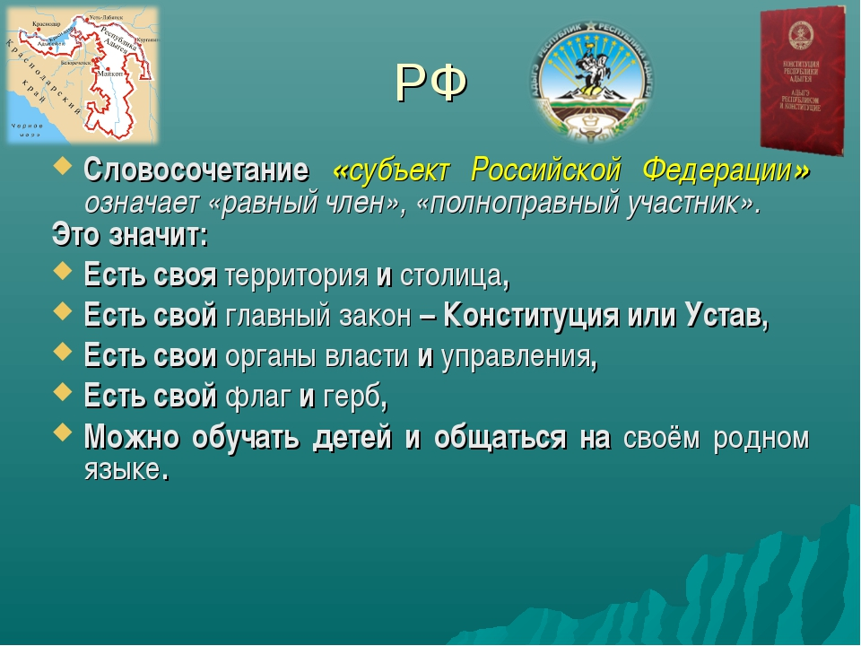 РФ Словосочетание «субъект Российской Федерации» означает «равный член», «пол...