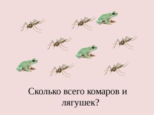 Сколько всего комаров и лягушек?