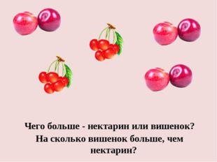 Чего больше - нектарин или вишенок? На сколько вишенок больше, чем нектарин?