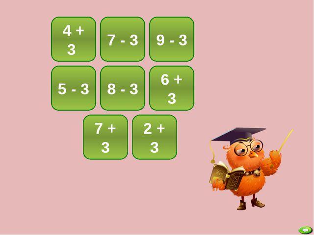 7 4 + 3 4 7 - 3 6 9 - 3 2 5 - 3 9 6 + 3 5 2 + 3 5 8 - 3 10 7 + 3