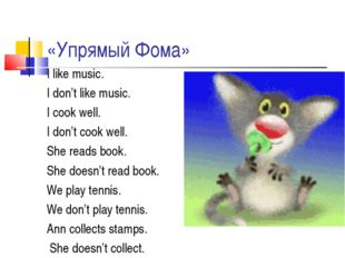 «Упрямый Фома» I like music. I don't like music. I cook well. I don't cook we