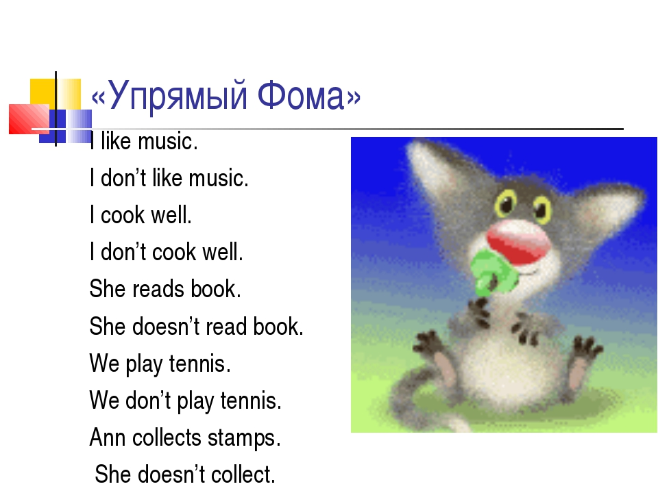 «Упрямый Фома» I like music. I don't like music. I cook well. I don't cook we...