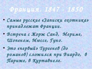 Франция. 1847 - 1850 Самые русские «Записки охотника» принадлежат Франции. Вс
