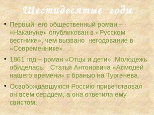 Шестидесятые годы Первый его общественный роман – «Накануне» опубликован в «Р
