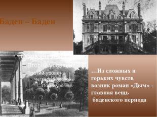 Баден – Баден …Из сложных и горьких чувств возник роман «Дым» - главная вещь