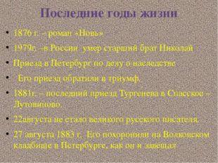 Последние годы жизни 1876 г. – роман «Новь» 1979г. –в России умер старший бра