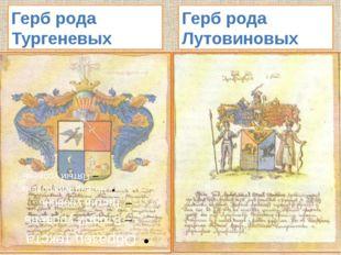 Герб рода Лутовиновых Герб рода Тургеневых