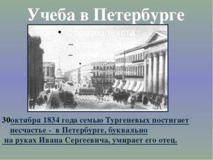 Учеба в Петербурге октября 1834 года семью Тургеневых постигает несчастье - в