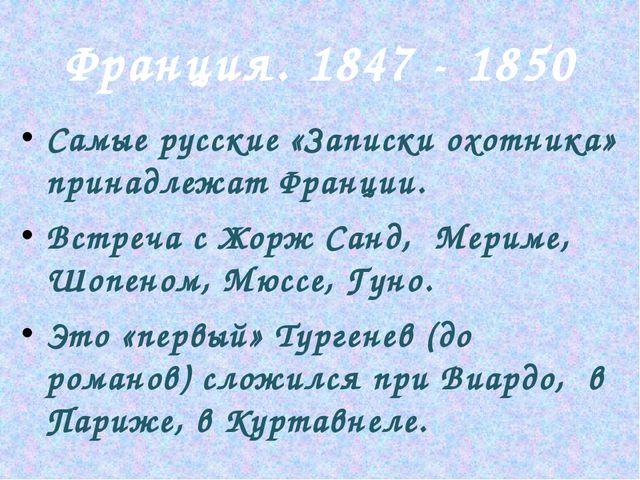 Франция. 1847 - 1850 Самые русские «Записки охотника» принадлежат Франции. Вс...