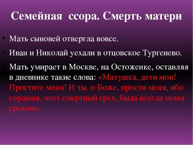 Семейная ссора. Смерть матери Мать сыновей отвергла вовсе. Иван и Николай уех...