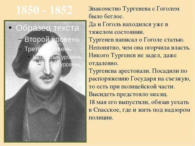 1850 - 1852 Знакомство Тургенева с Гоголем было беглое. Да и Гоголь находился...