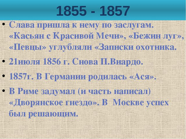 1855 - 1857 Слава пришла к нему по заслугам. «Касьян с Красивой Мечи», «Бежин...