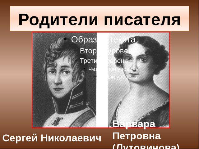 Родители писателя Сергей Николаевич Варвара Петровна (Лутовинова)