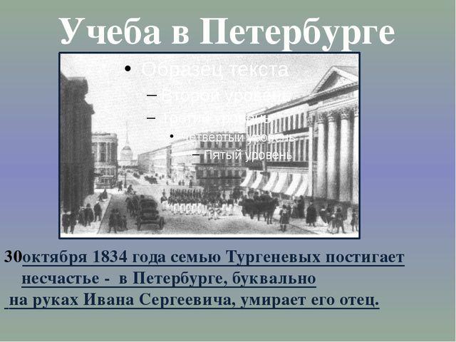 Учеба в Петербурге октября 1834 года семью Тургеневых постигает несчастье - в...