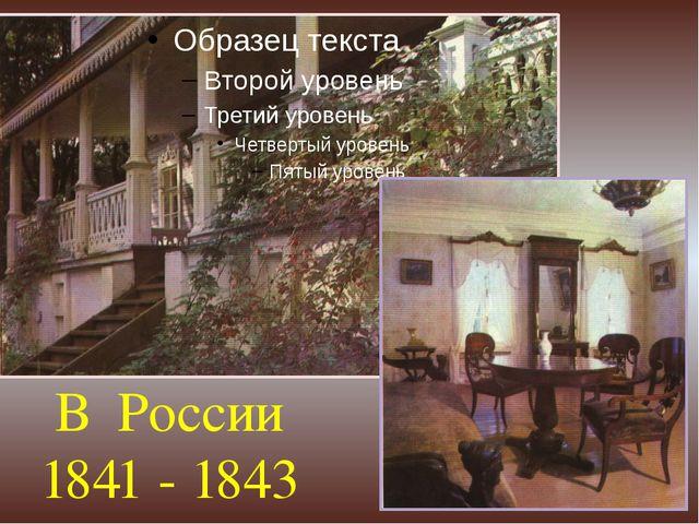 В России 1841 - 1843