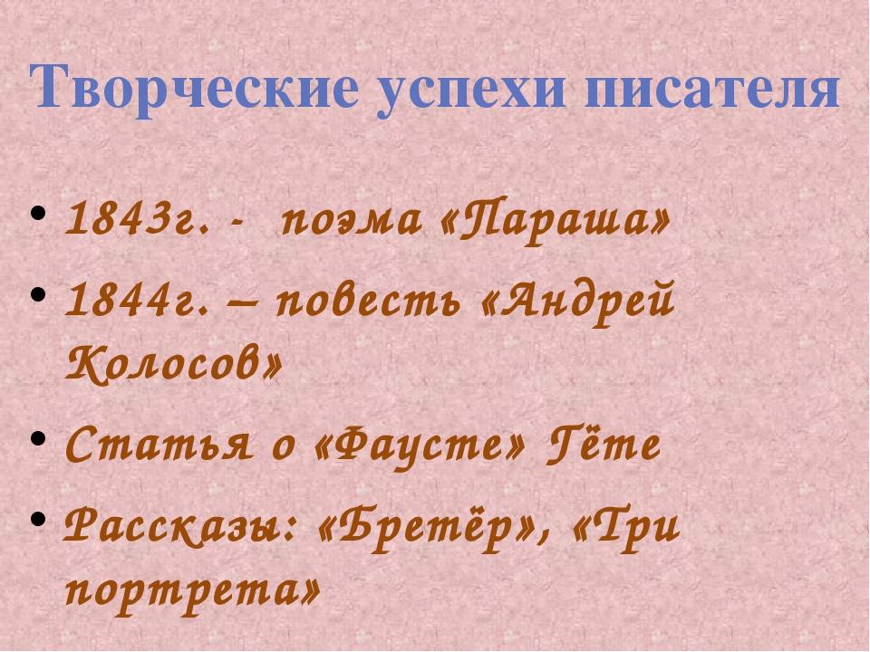 Творческие успехи писателя 1843г. - поэма «Параша» 1844г. – повесть «Андрей К...