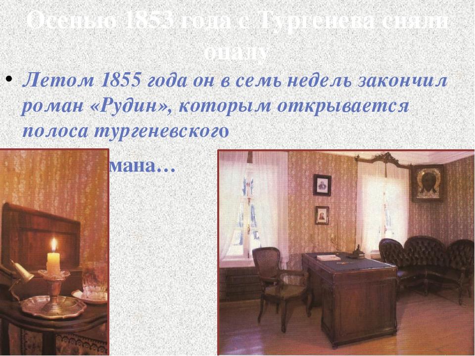 Осенью 1853 года с Тургенева сняли опалу Летом 1855 года он в семь недель зак...