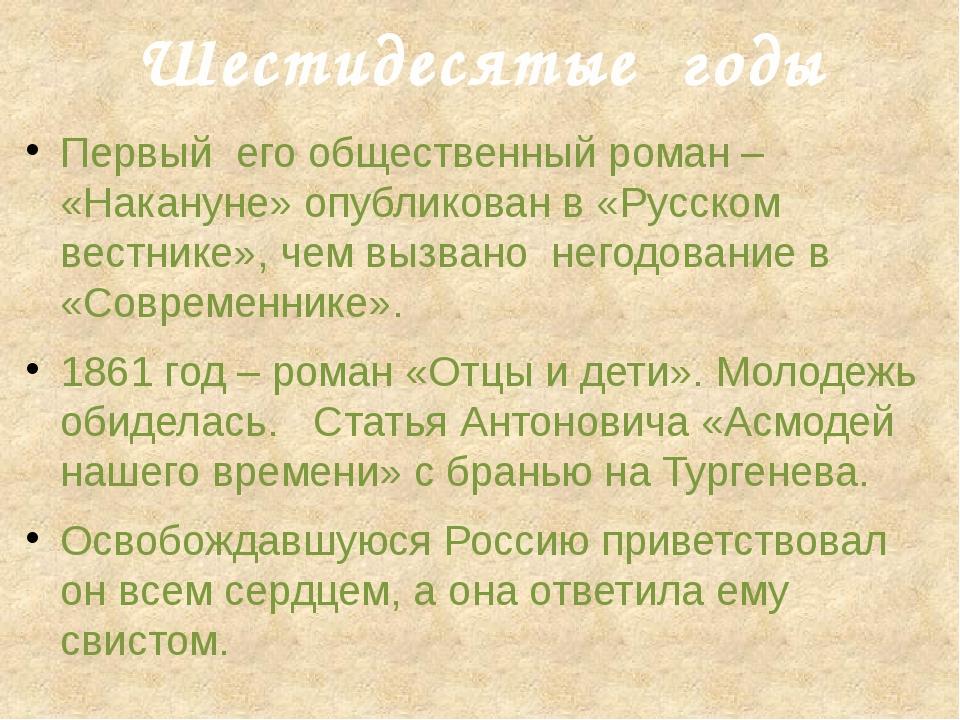 Шестидесятые годы Первый его общественный роман – «Накануне» опубликован в «Р...