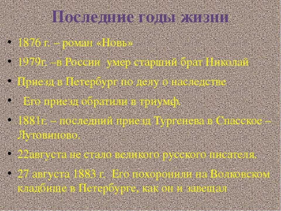 Последние годы жизни 1876 г. – роман «Новь» 1979г. –в России умер старший бра...