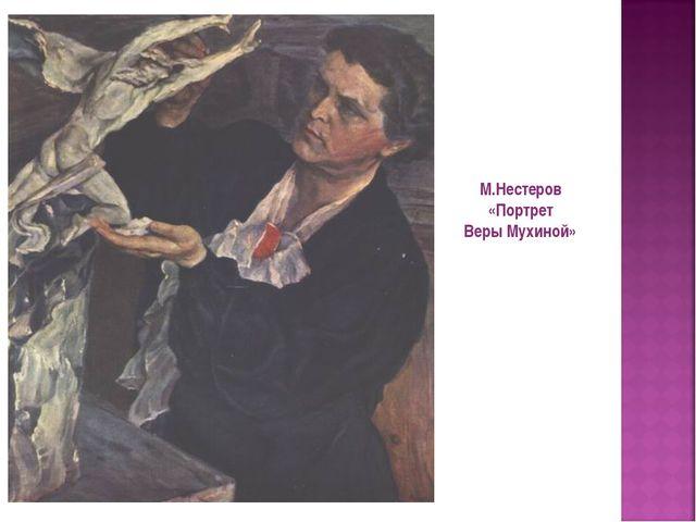 М.Нестеров «Портрет Веры Мухиной»