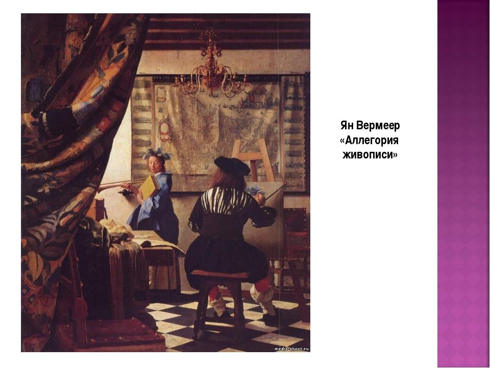 Ян Вермеер «Аллегория живописи»
