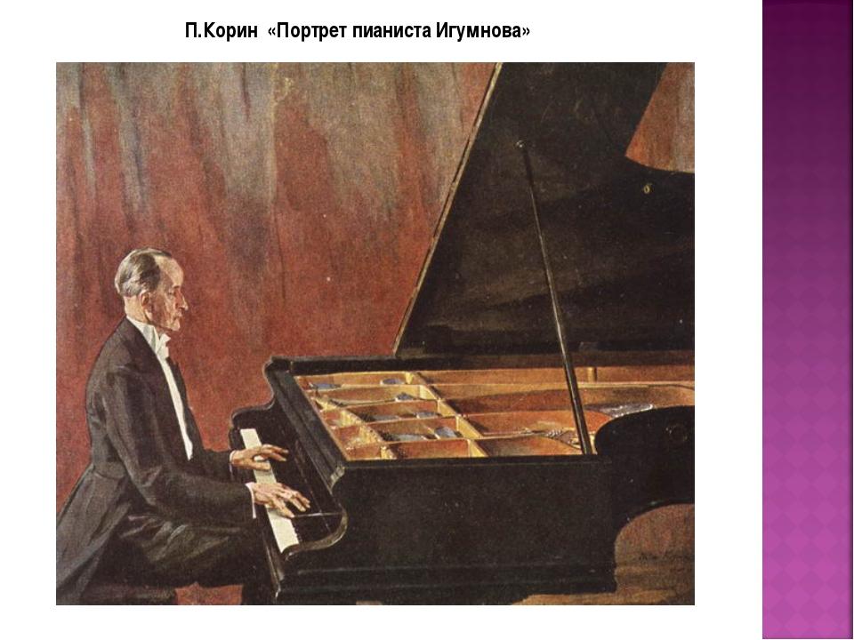 П.Корин «Портрет пианиста Игумнова»