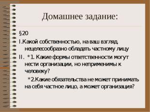 Домашнее задание: §20 I.Какой собственностью, на ваш взгляд, нецелесообразно