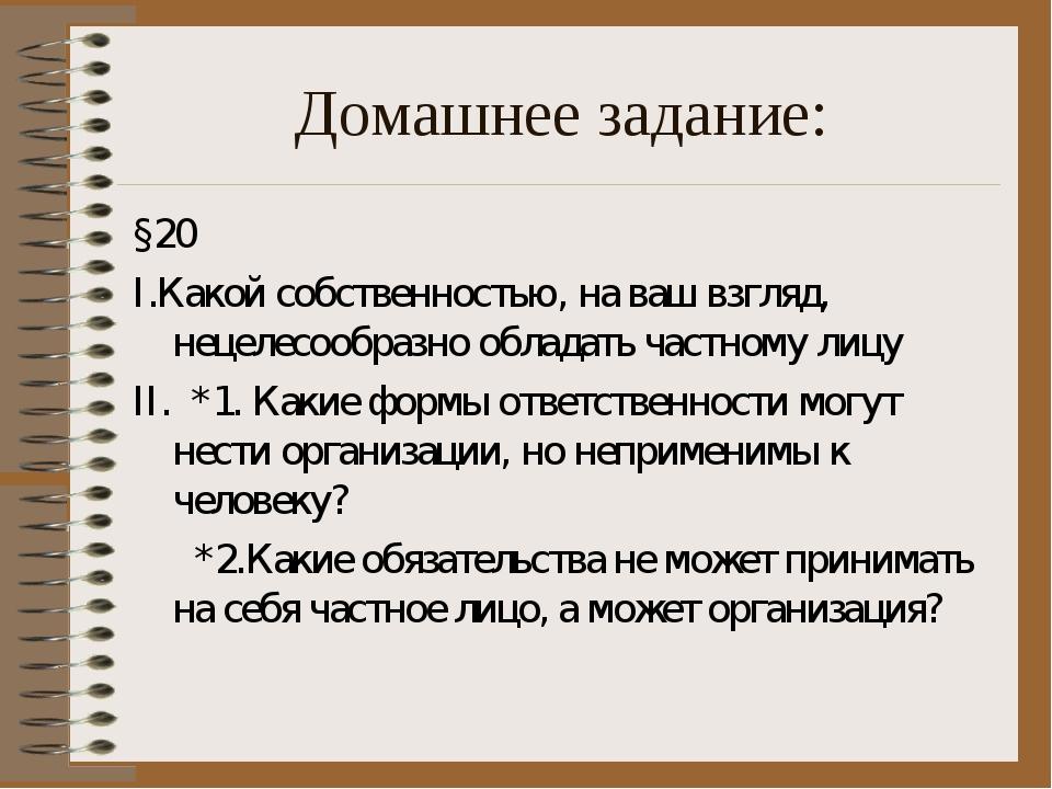 Домашнее задание: §20 I.Какой собственностью, на ваш взгляд, нецелесообразно...