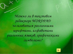 Можно ли в текстовом редакторе WORDPAD пользоваться различными шрифтами, алфа