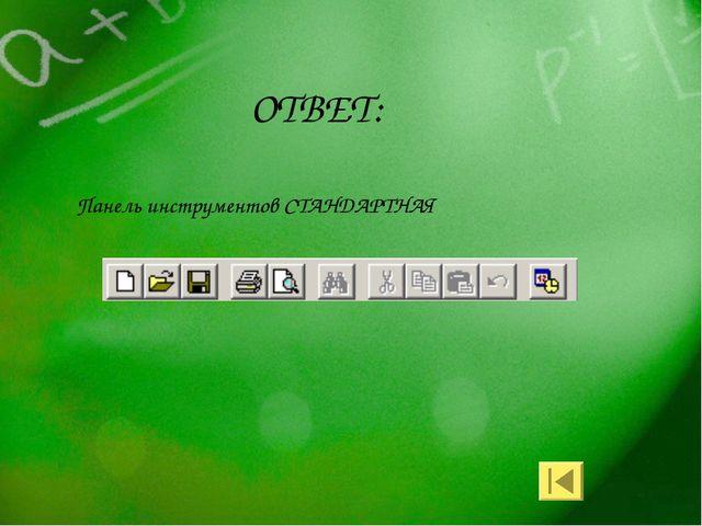 ОТВЕТ: Панель инструментов СТАНДАРТНАЯ