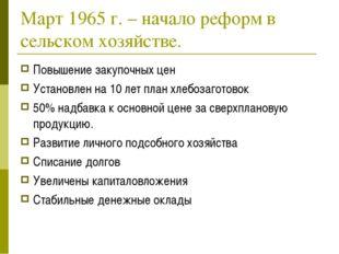Март 1965 г. – начало реформ в сельском хозяйстве. Повышение закупочных цен У