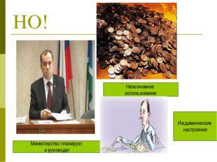 НО! Министерство планирует и руководит Неэкономное использование Иждивенчески