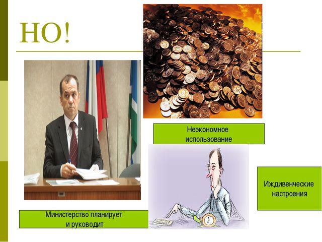 НО! Министерство планирует и руководит Неэкономное использование Иждивенчески...
