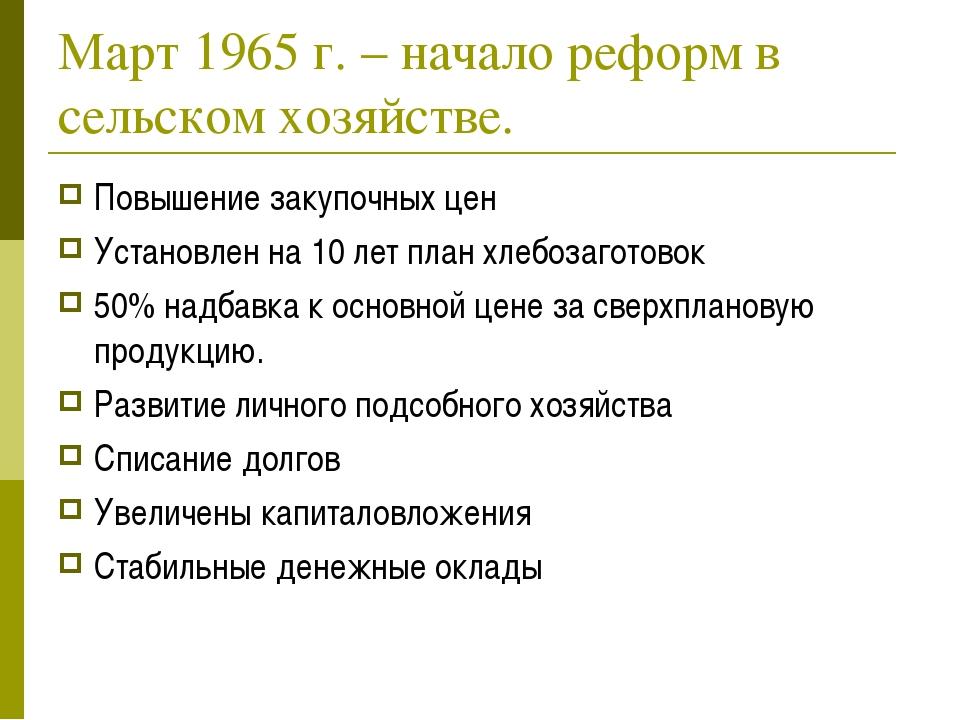 Март 1965 г. – начало реформ в сельском хозяйстве. Повышение закупочных цен У...