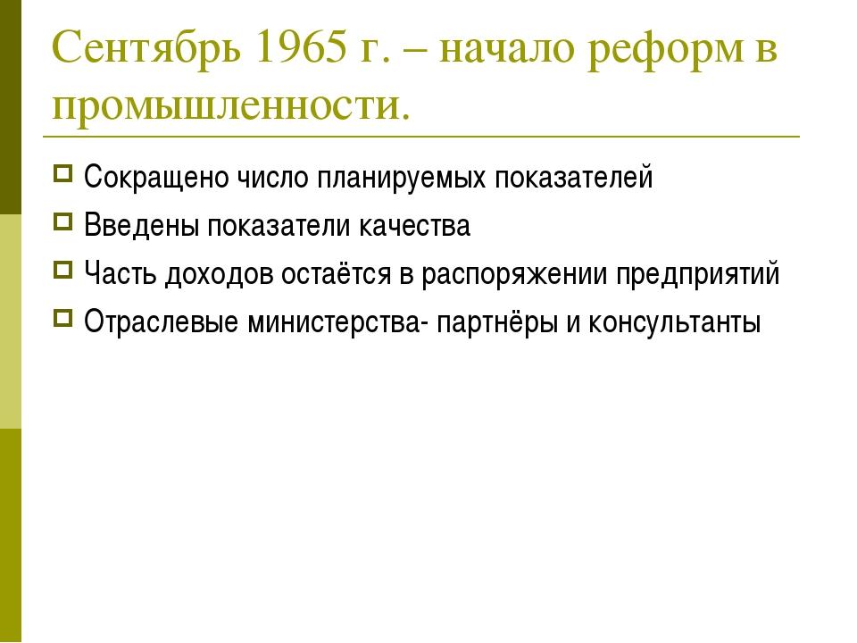 Сентябрь 1965 г. – начало реформ в промышленности. Сокращено число планируемы...