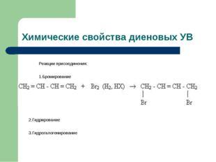 Химические свойства диеновых УВ Реакции присоединения: 1.Бромирование 2.Гидри