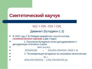 Синтетический каучук В 1932 году С.В.Лебедев разработал способ синтеза синтет
