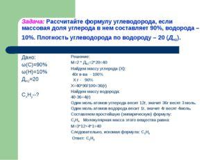 Задача: Рассчитайте формулу углеводорода, если массовая доля углерода в нем с