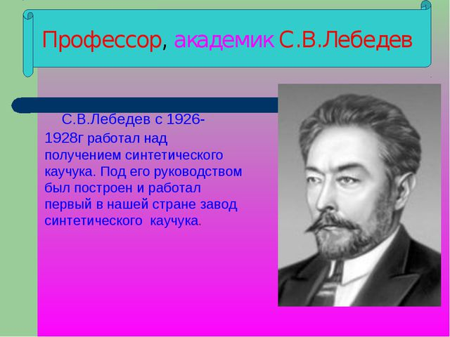 Профессор, академик С.В.Лебедев С.В.Лебедев с 1926-1928г работал над получен...